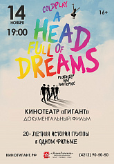 Coldplay: А Head Full Of Dreams