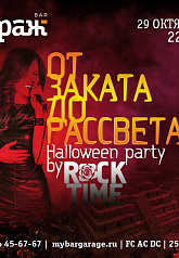 Halloween с Rock Time