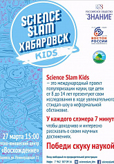Science Slam Kids