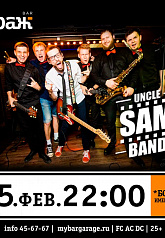 Ударная суббота с Uncle Sam Band