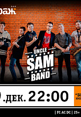 Супепятница с Uncle Sam Band