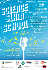 Science Slam School