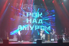 Фестиваль «Рок над Амуром» прошел в Хабаровске