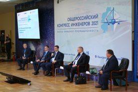 Как привлечь молодежь в промышленность, обсудили на Общероссийском конгрессе инженеров в Комсомольске